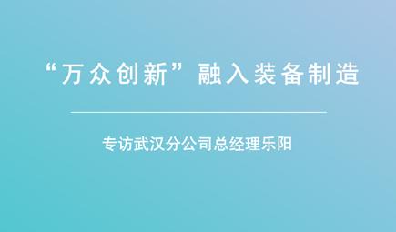 """""""萬眾創新""""融入裝備制造 推動溫州森泰行穩致遠"""