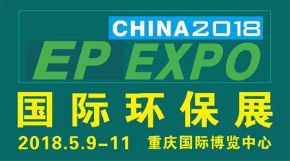 2018国际(重庆)工业捕鱼提现技术及设备展览会