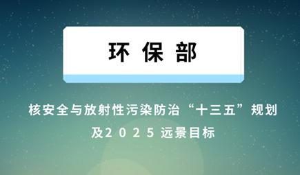 """环保部解读核污染防治""""十三五""""规划十大疑问"""