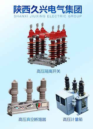陝西久興電氣集團betway手機官網