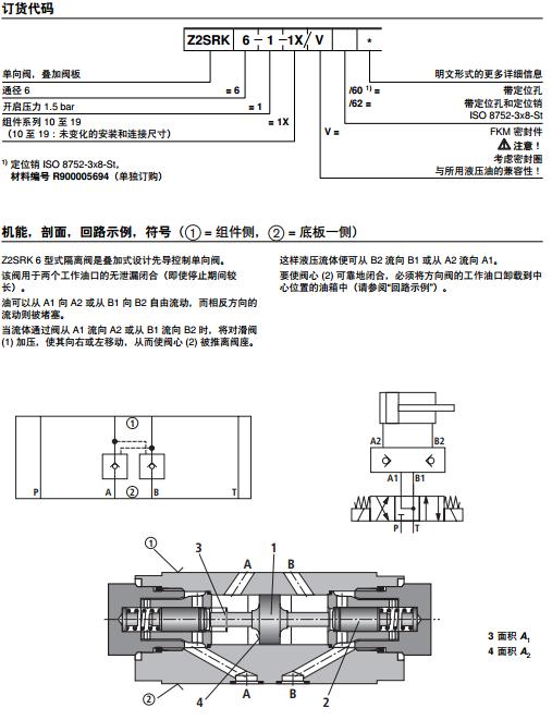力士乐z2srk6型先导式单向阀的技术参数说明图片