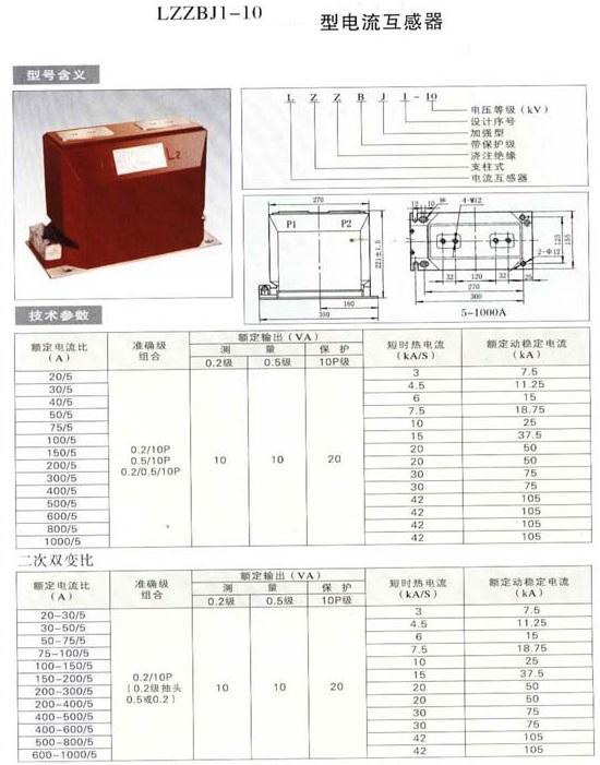 lzzbj1-10 1000/5电流互感器