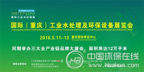 """助推西南产业""""绿色制造""""2016重庆工业环保展5月11开幕"""