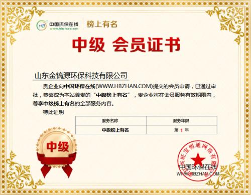 祝贺金镐源环保入驻中国环保在线中级会员