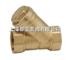 Y型內螺紋承插焊黃銅過濾器