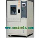 恒溫恒濕環境試驗箱/恒溫恒濕試驗箱 型號:BTJS-015