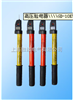 YDQ-II高压交流声光验电器厂家