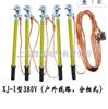 XJ平口螺旋压紧式接地线操作棒 三相短路接地线