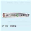 HT-225 型混凝土回弹仪,HT-225B混凝土回弹仪