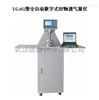 YG461E无纺布透气性测试仪原理|无纺布透气仪厂家(YG461E/YG461D型)客户信赖品牌