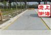 寶應地磅◆…廠家報價(zui新)