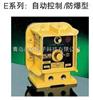 E系列米顿罗防爆电磁隔膜计量泵
