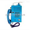 KY1390KTH120型矿用本质安全型自动电话机