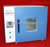 远红外鼓风干燥箱DHG-9303-3SA