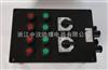 BXK8050防爆防腐控制箱,BXK8050防爆防腐控制箱,当场长途控制防爆防腐控制箱定做}