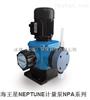 上海代理海王星NEPTUNE计量泵NPA系列